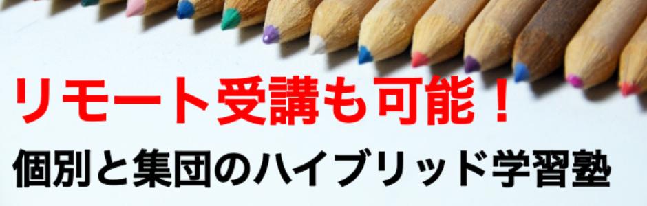 龍ケ崎市の学習塾